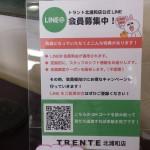 LINE@登録で得するサービスのご紹介!!