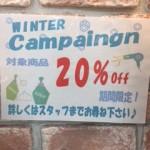 毎年恒例、店販商品20%オフキャンペーン中!!