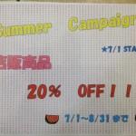 2016 8月の20%OFF店販キャンペーン 残りわずか!